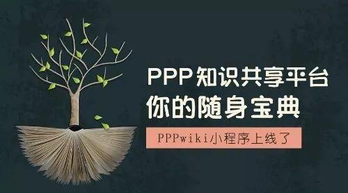 从财金和社会资本合作PPP规范要求