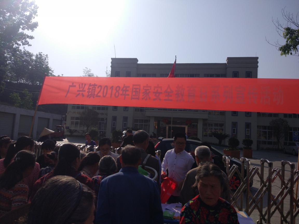 广兴镇开展2018年全民国家安全教育日法治宣传活动