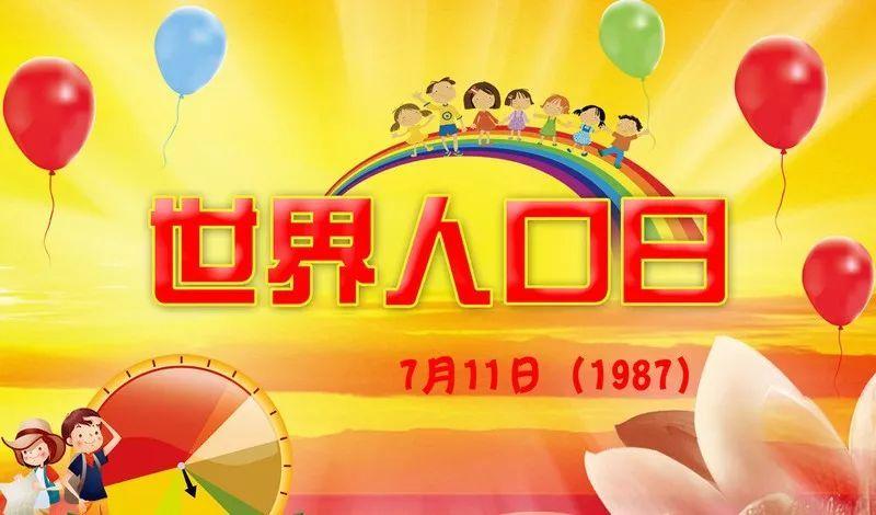 2020年7月11日世界人口达_中国单身人口达2.4亿