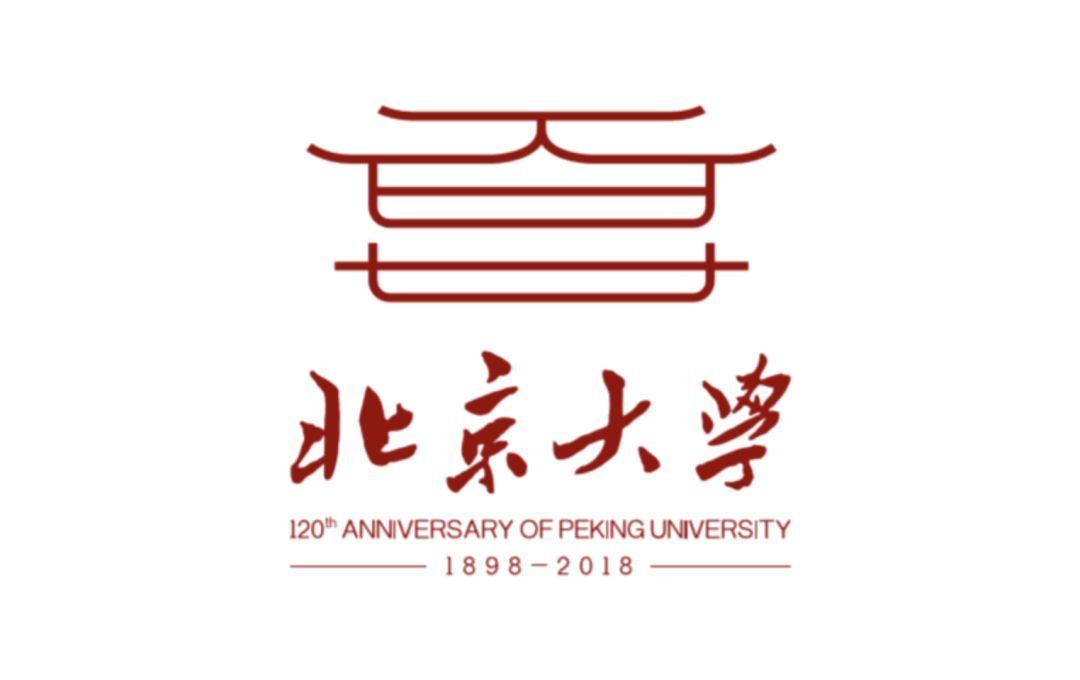 北京大学120年:一个符号,一种延续。