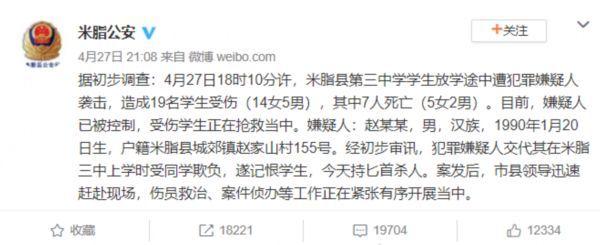 陕西米脂9名中学生被砍死:安全教育,每一个大人都应该做到位!