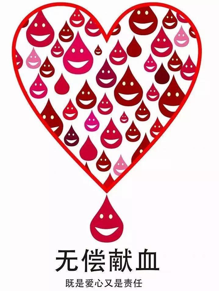 无偿献血,你准备好了吗图片