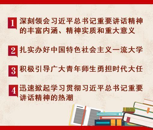 最新通知!教育系統這樣貫徹落實習總書記北大考察重要講話精神