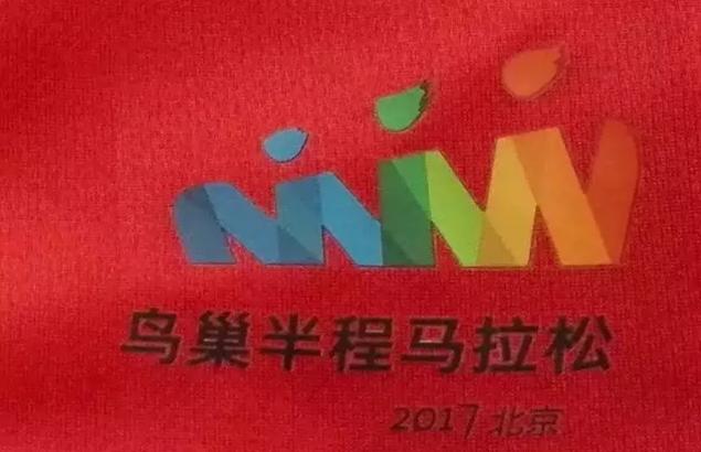 2018北京鸟巢马拉松:参 赛服印2017,起跑时间成谜!