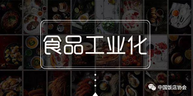 【餐链会】工业化篇: 第三届中国餐饮食品工业化发展高峰论坛
