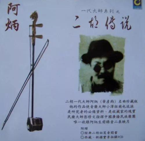 二胡传说 阿炳 华彦钧 百年纪念 专辑