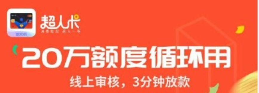 米族金融关联现金贷超人卡被爆故意致客户逾期,法人曾任职宜信!.