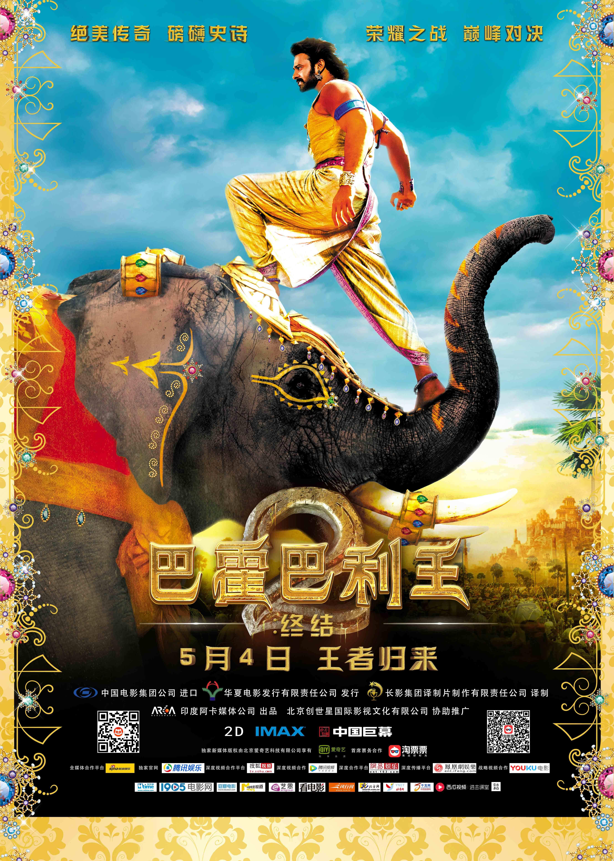 《巴霍巴利王2》今日上映 终极预告揭印度史诗传奇