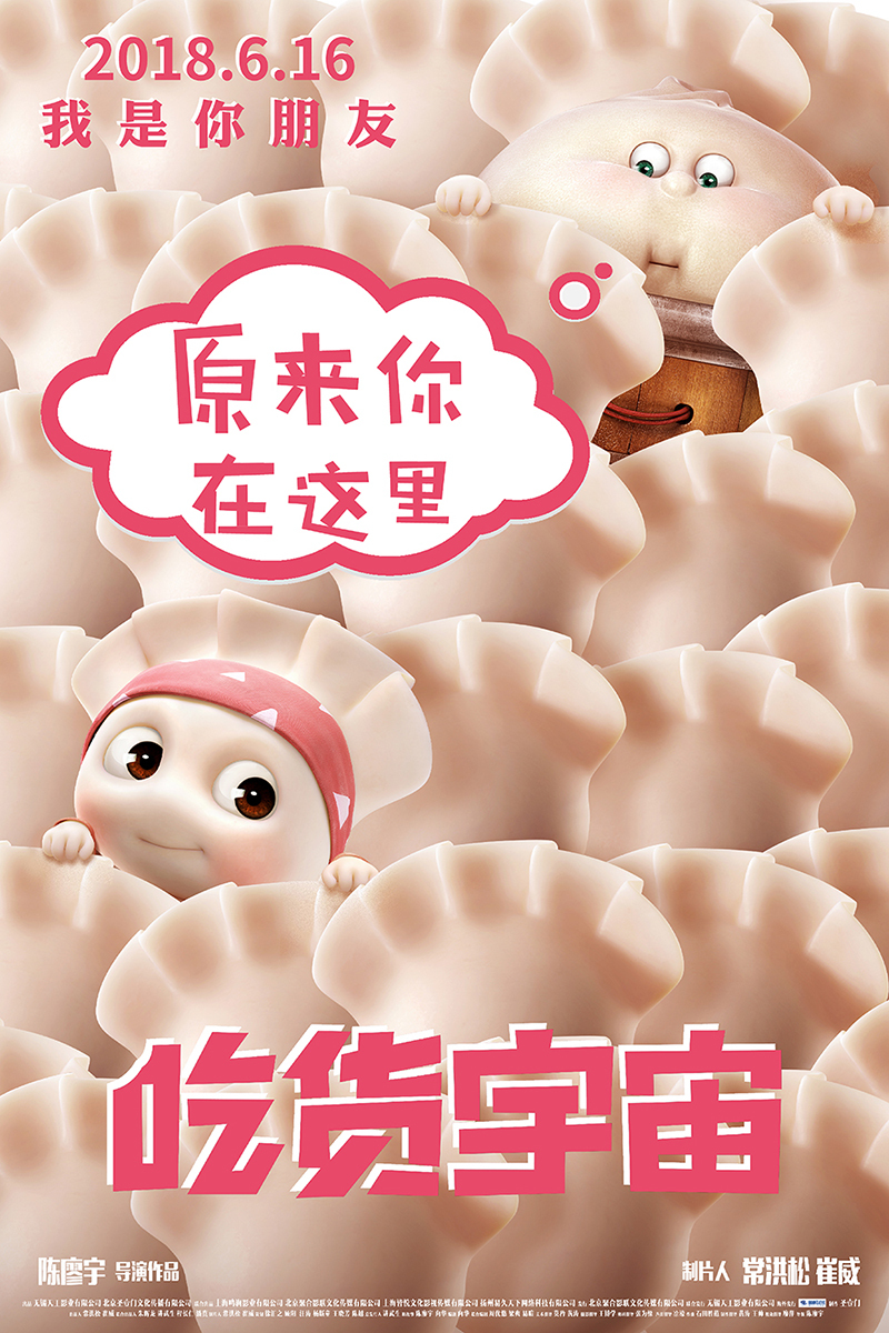 动画《吃货宇宙》曝角色海报 吃货好友组团卖萌