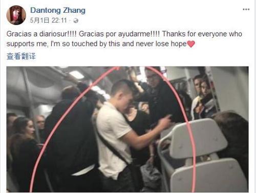 中国留学生遭西班牙青年辱骂 已报警寻目击证人