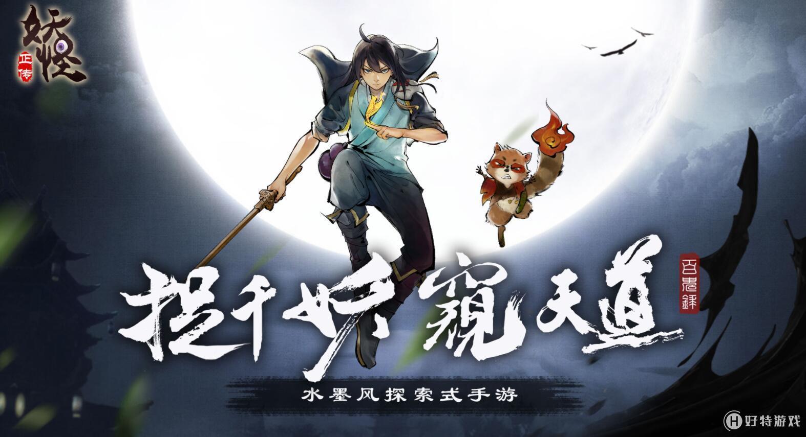 《鹿鼎记》场景任务之镇妖符_快吧游戏