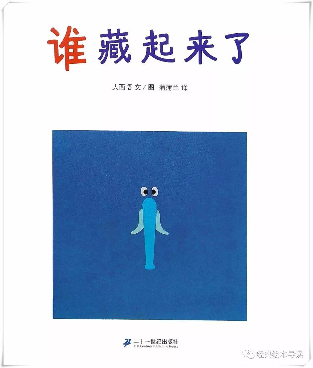 儿童蜻蜓图画_很好的亲子游戏绘本——《谁藏起来了》导读