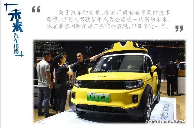 大幕开启 | 无人驾驶技术闪耀北京国际车展