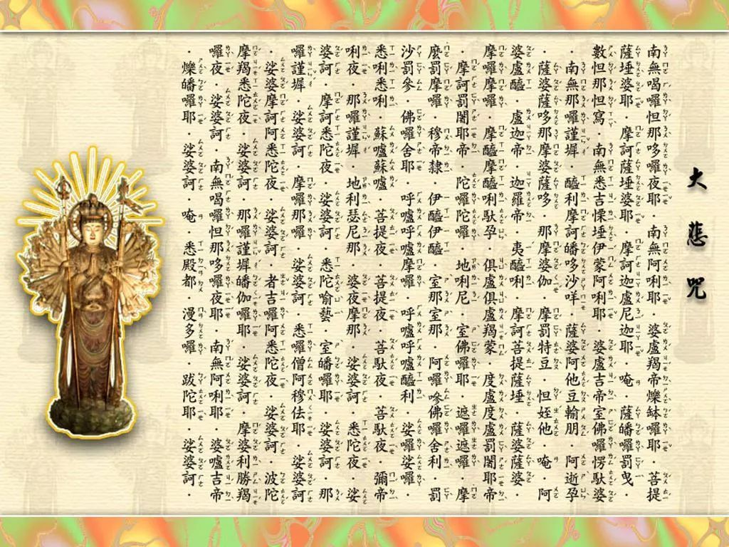 简称《大悲咒》就是由唐三藏法师不空所译. 全文如下图片