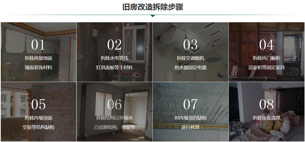 北京旧房装修改造翻新有哪些大家经常忽略的注意事项