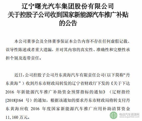 曙光股份获1.11亿元国家新能源汽车推广补贴