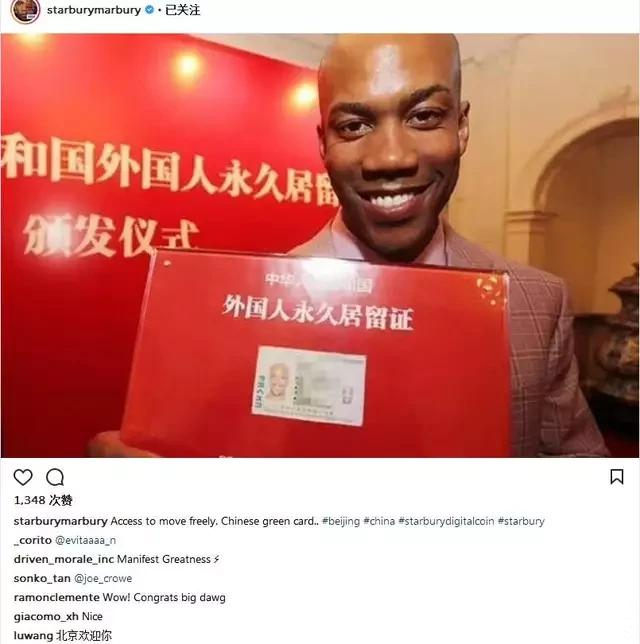 马布里晒中国绿卡