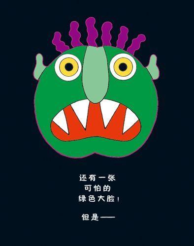 文化 正文  《走开,绿色大怪物》 (美)爱德华·恩贝尔利/著·绘  余治