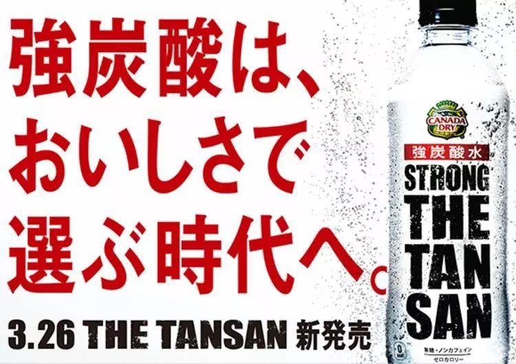 可口可乐日本又出新品,可以冻起来吸着喝