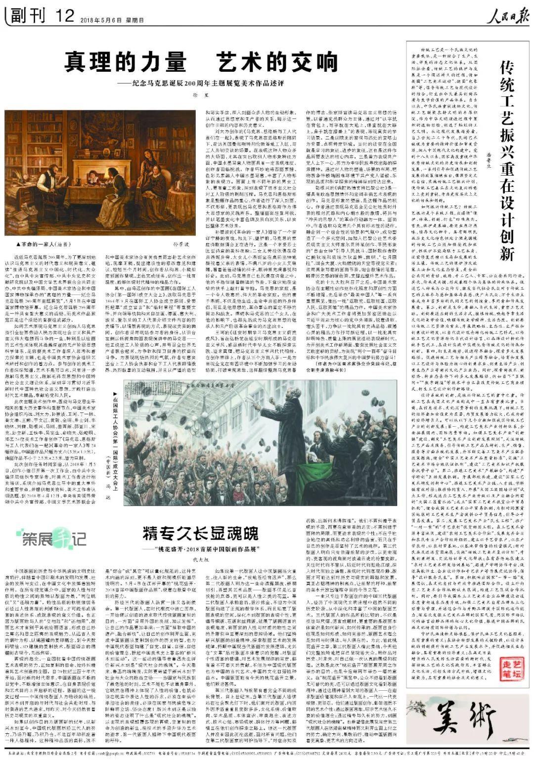 人民日报|潘鲁生:传统工艺振兴重在设计创新 - 酷卖潮物~吧 - 酷卖潮物~吧