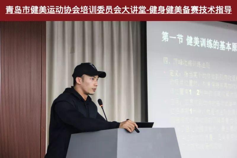 青岛健美运动协出征代表队组建2018年山东光v平面平面木块图片