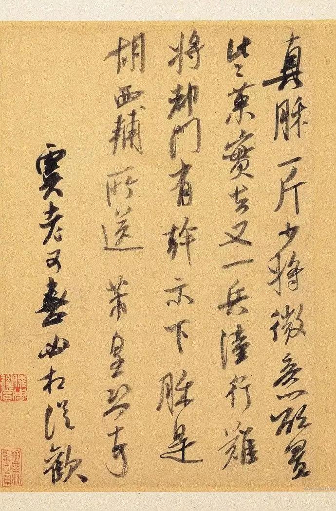 米芾传法|一个领悟笔法妙趣的方法