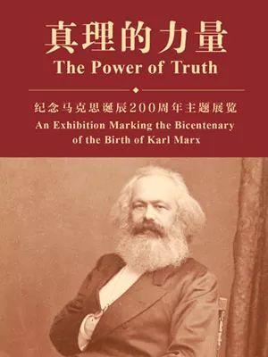 中国美院教授3件画作入选国博纪念马克思诞辰200周年主题展!