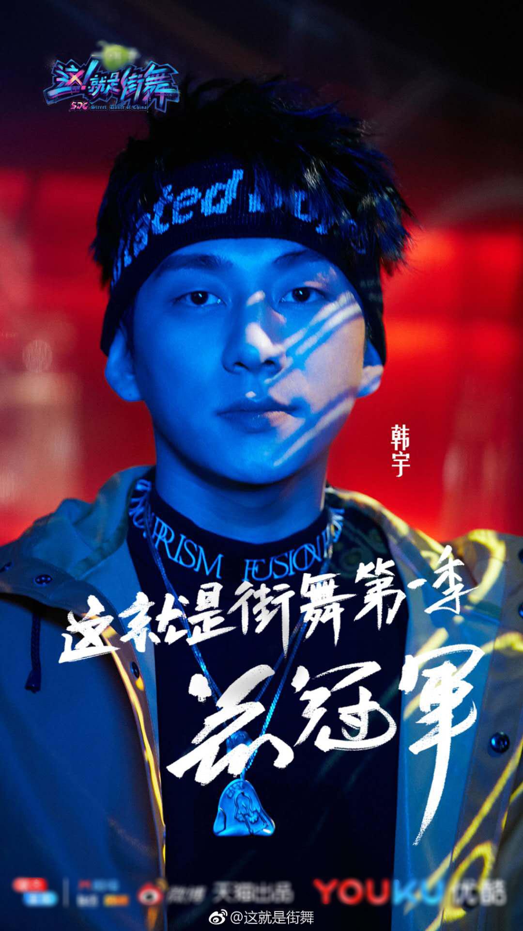 《这就是街舞》冠军,全能舞王韩宇出任燥点首席Battle官