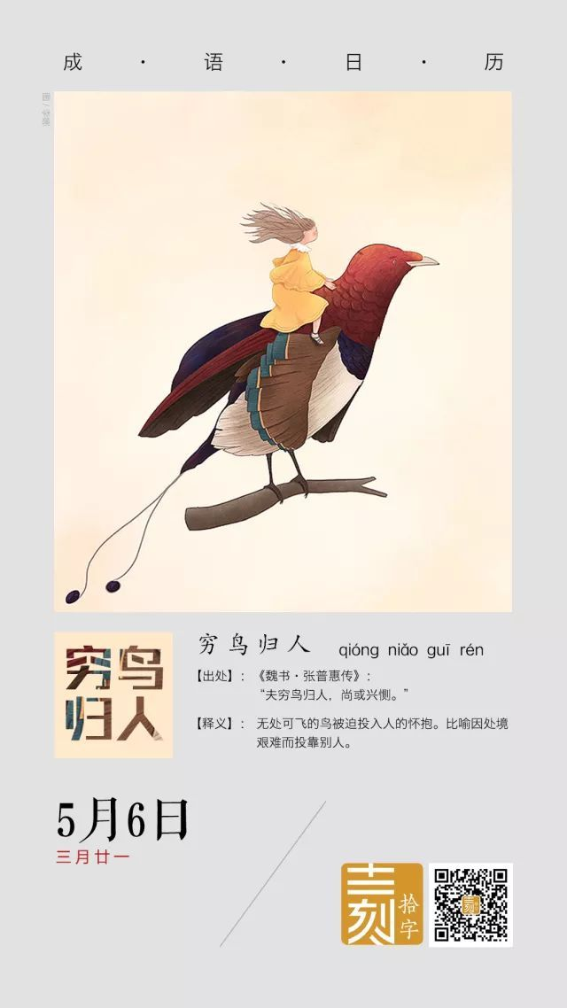 什么鸟幽成语_成语故事简笔画