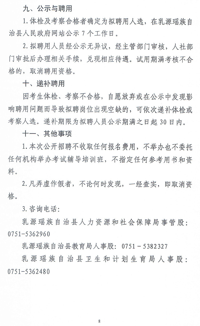 乳源瑶族自治县城区人口_人口普查