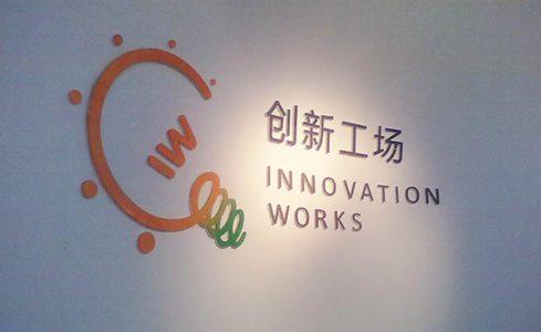 光环之下的创新工场到底是做什么的?