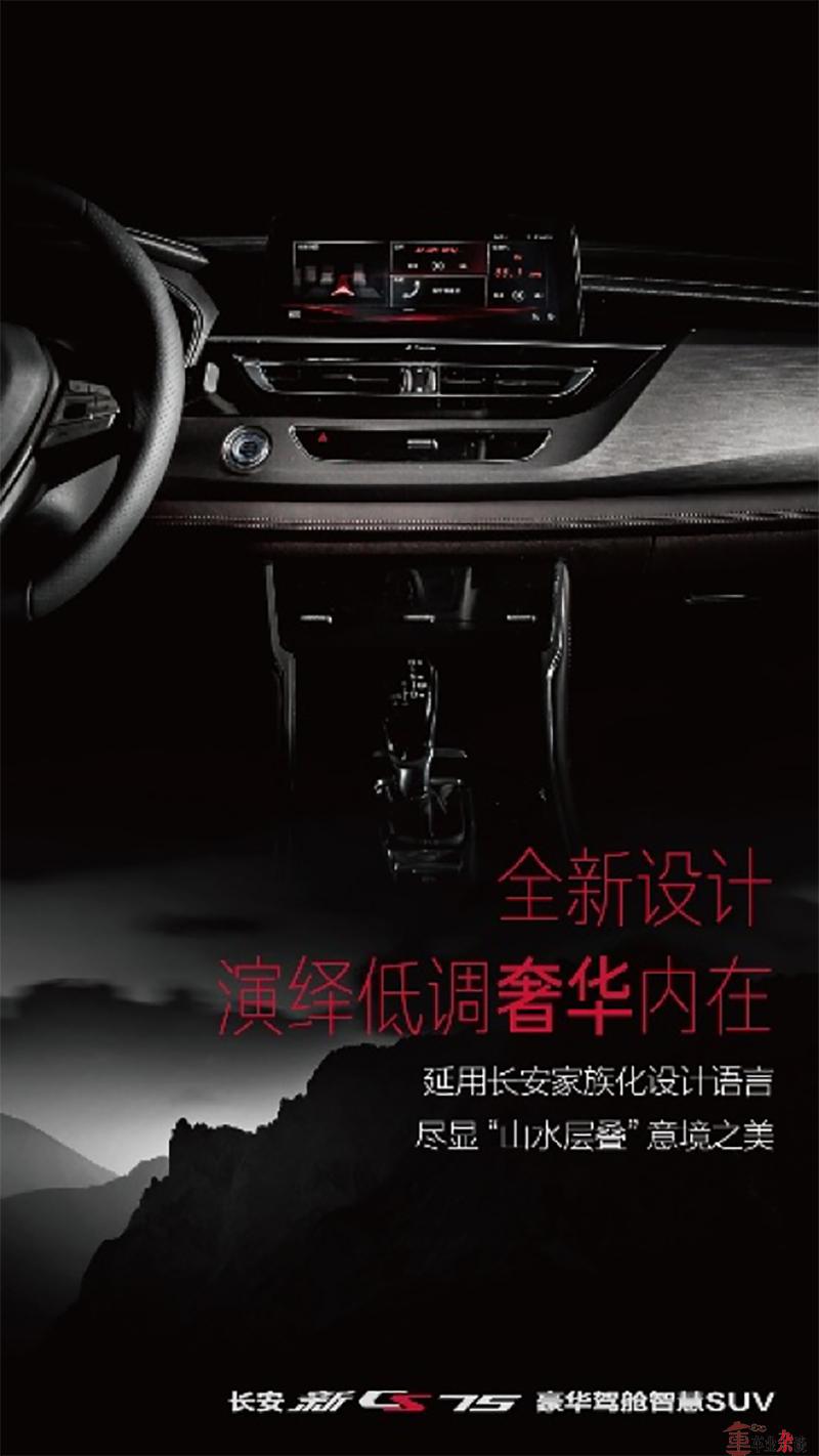 """新CS75产品大升级,""""豪华驾舱智慧SUV""""究竟是什么玩法? - 周磊 - 周磊"""