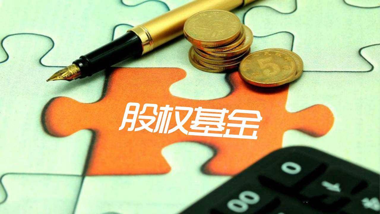 金融改革进行时,瀚亚指出股权投资将成为高净值人士标配