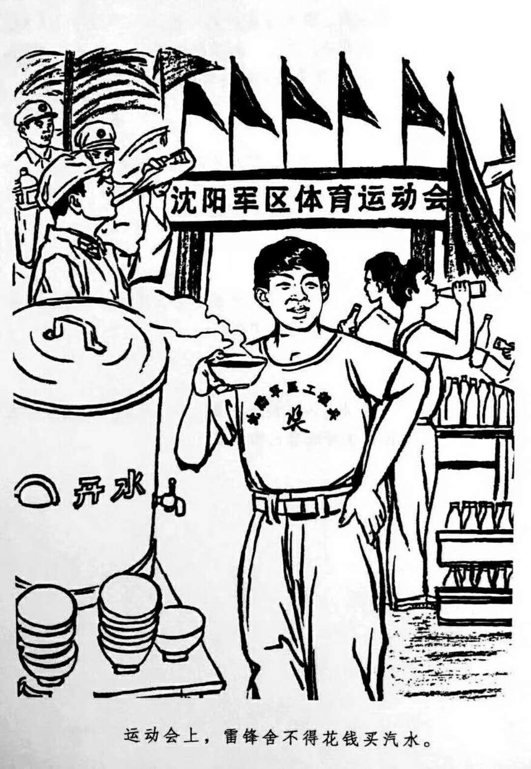 朱吉男版画 【雷锋画集】(35-36)集图片