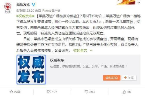 江苏一停车场管道塌落致3死 涉事商场被责令停业