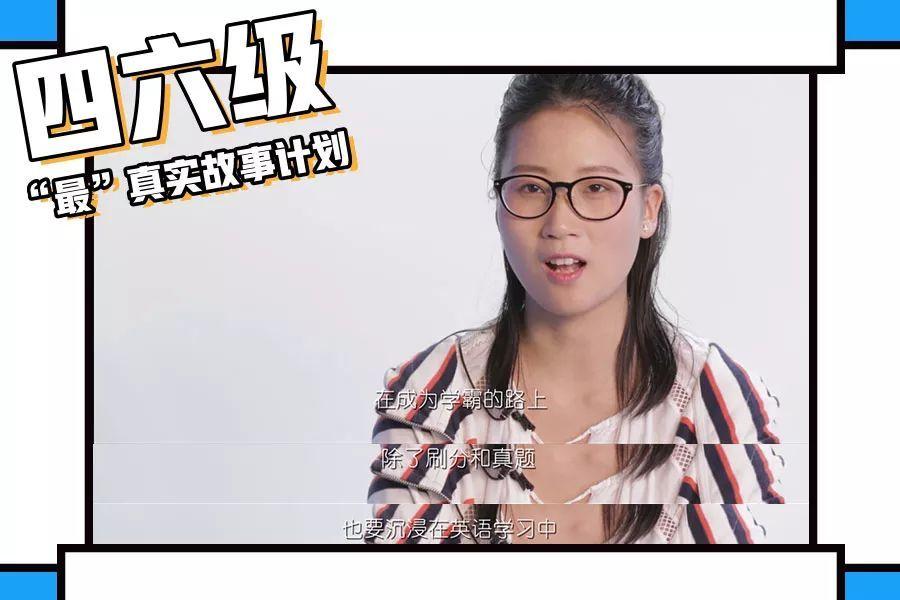 最「學霸」考生劉燁:除了刷分和真題,也要沉浸在英語學習中