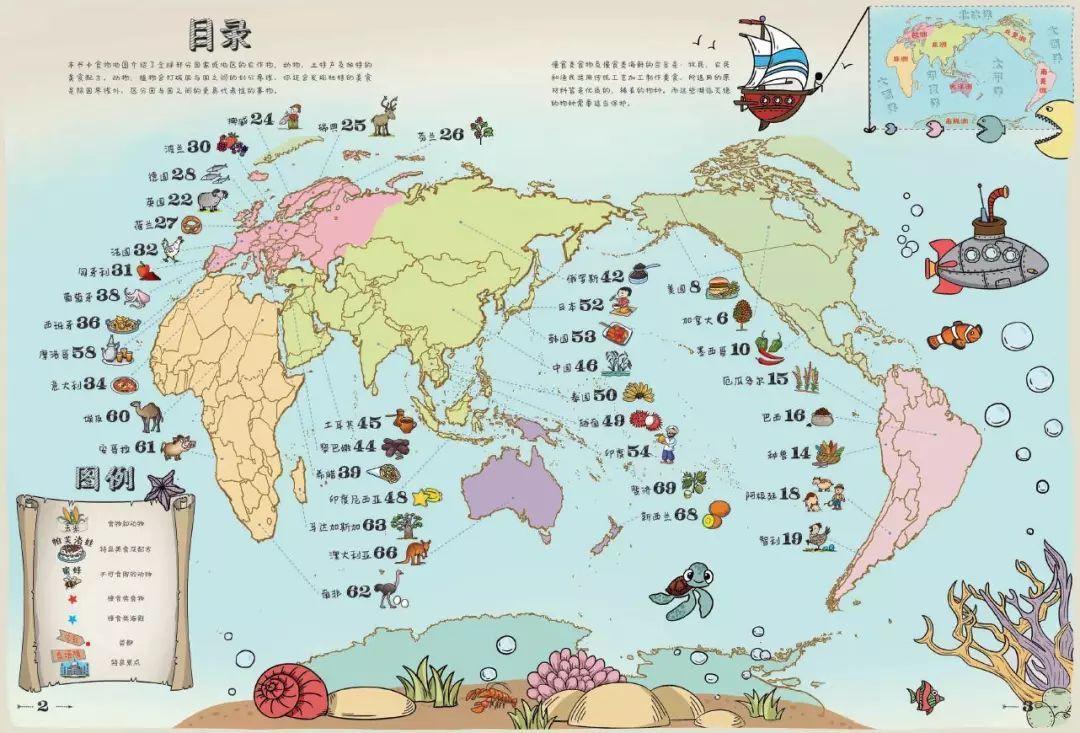 逆天手绘地图,带你吃遍世界