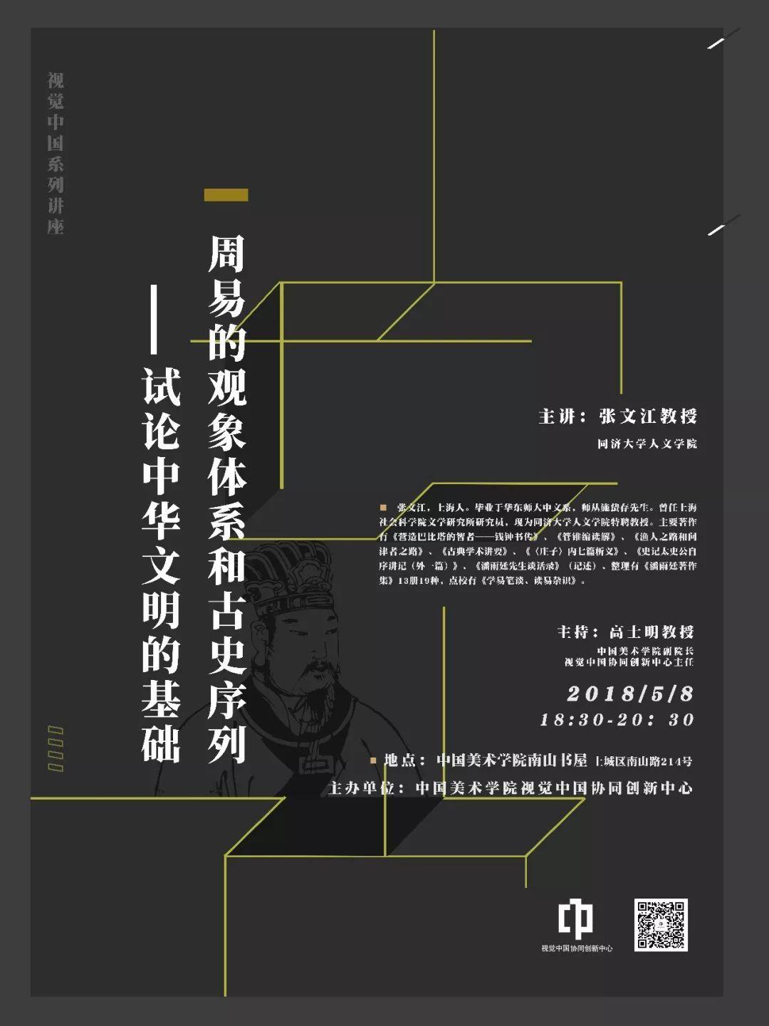 张文江:周易的观象体系和古史序列