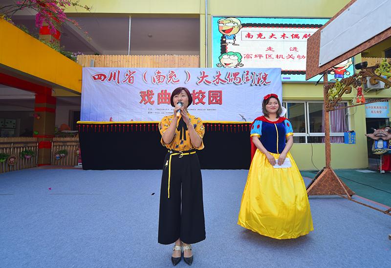 传统文化南充大木偶剧走进高坪区机关幼儿园