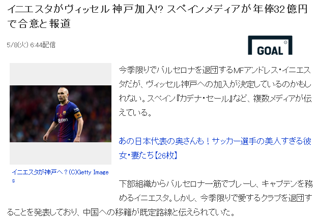 曝伊涅斯塔加盟J联赛神户队≮神户≯ 年薪32亿日元签3年<¨欧元>