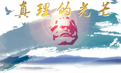 高擎马克思主义的精神火炬,在习近平新时代中国特色社会主义思想指引