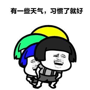 广州暴雨,我被淋成落汤鸡,朋友圈却开展p图大赛图片