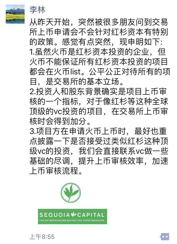 赵长鹏发Twitter要求上币项目披露与红杉关系,何一连夜发微博澄清,火币参与表态