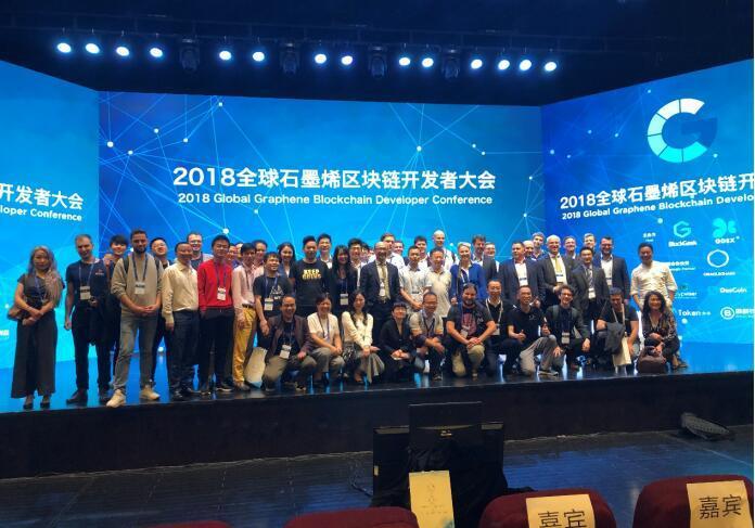 石墨烯技术以及2018全球石墨烯区块链开发者大会