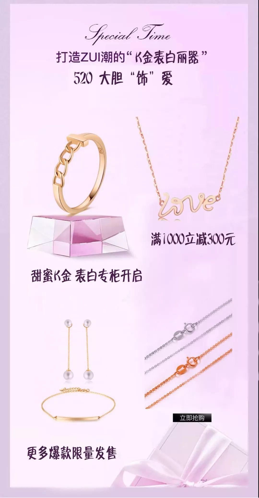 520|用珠宝将最浪漫的情话说给你听[珠宝品牌]