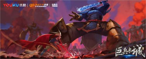 两点十分动漫新作《巨兵长城传》,三年磨一剑,打造国民级IP 业内 第4张