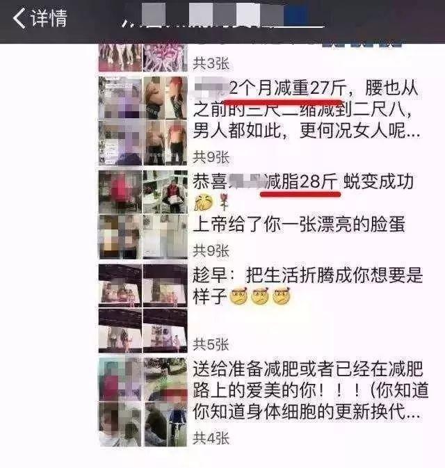 马甲线,被减肥药毁掉的中国女孩