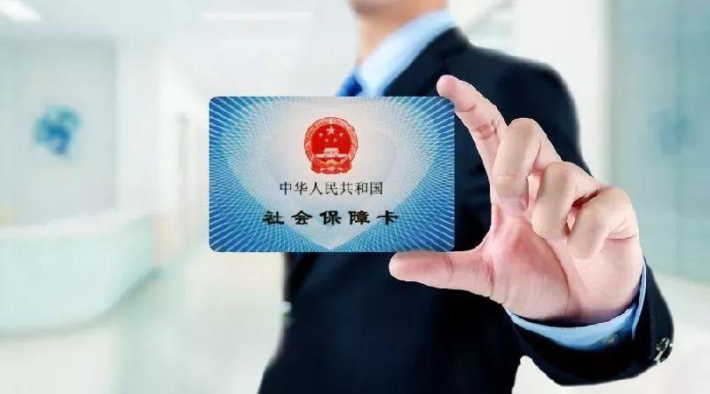 北京市社保卡怎么使用?