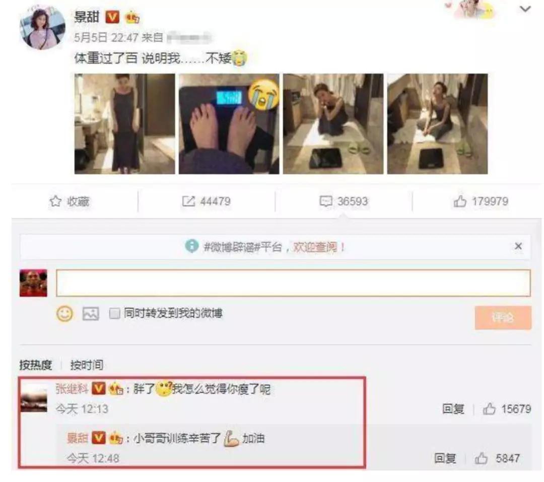 張繼科調侃景甜胖了景甜懷孕幾個月?網友:吃的狗糧太多了?