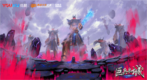 两点十分动漫新作《巨兵长城传》,三年磨一剑,打造国民级IP 业内 第2张